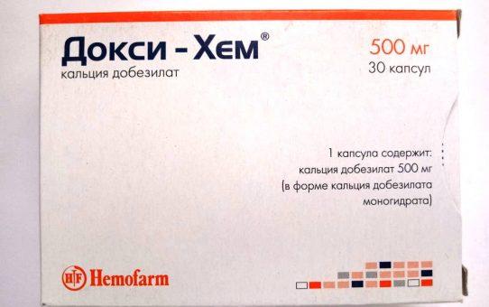 Кальция добезилат Докси-хем 500 мг № 30