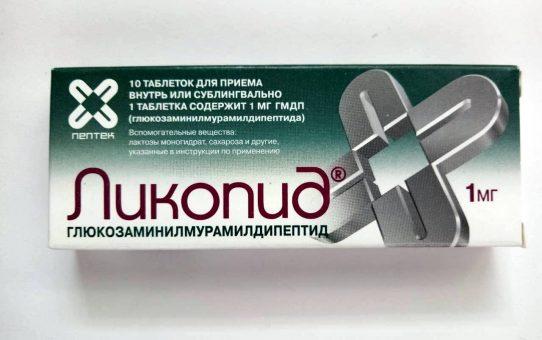 Ликопид 1 мг