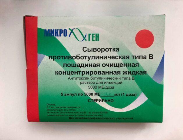 Сыворотка противобутулиническая типа В