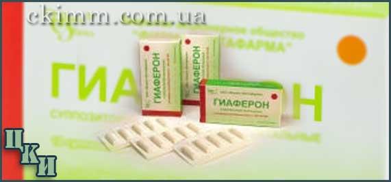 Противовирусный и иммуномодулирующий препарат Гиаферон в суппозиториях содержит интерферон альфа-2b и натрия гиалуронат.