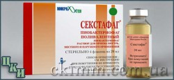 Пиобактериофаг поливалентный очищенный применение, Пиобактериофаг поливалентный цена Пиобактериофаг поливалентный купить, доставка по всей Украине