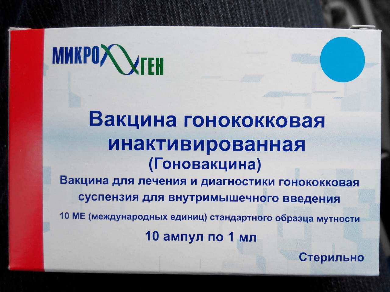 вакцина гонококовая