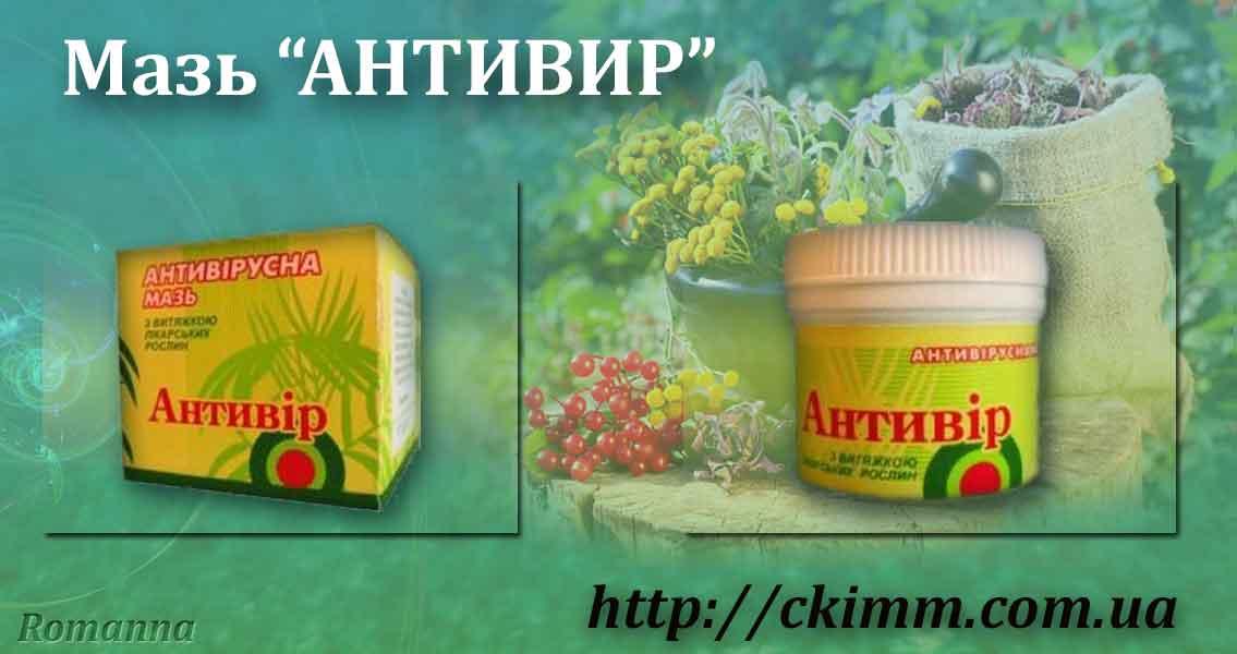 мазь «АНТИВИР» уникальное средство от вирусных заболеваний и не только, на основе лекарственных растений