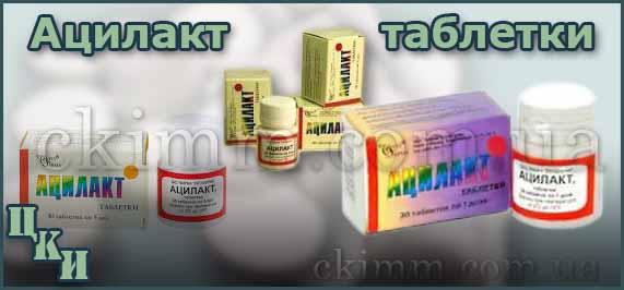 Ацилакт таблетки - лечеие дисбактериоза, иммуопатии