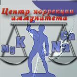 Сбалансировать организм и вылечиться от недуга по методу Самохоцкого в Центре коррекции иммунитета