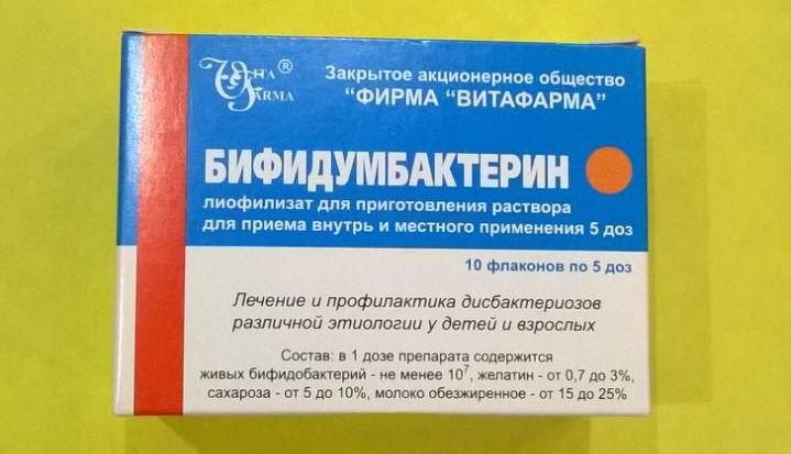 Бифидумбактерин лиофилизат купить с доставкой по Украине в ЦКИ