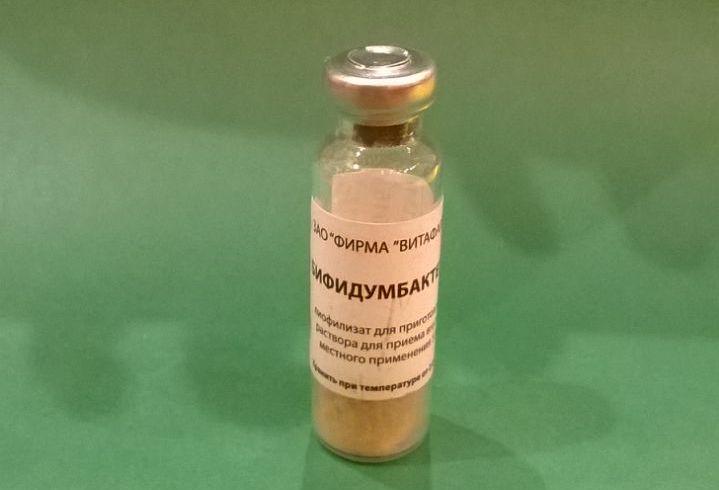 Бифидумбактерин лиофилизат купить