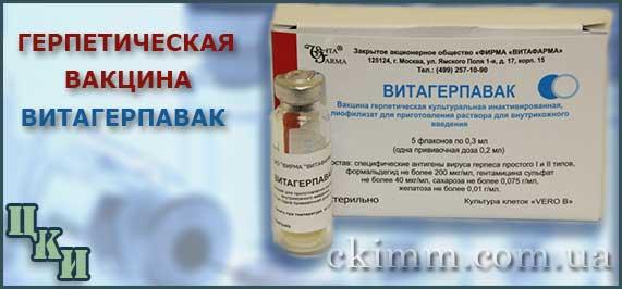 Витагерпавак дешевле в Украине. Вакцина от герпеса теперь доступна всем