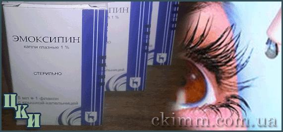 эмоксипин глазные капли купить в Днепропетровске с доставкой эмоксипин глазные капли инструкция цена