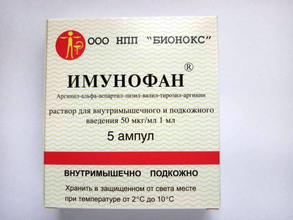 Имунофан (Імунофан, Imunofan)