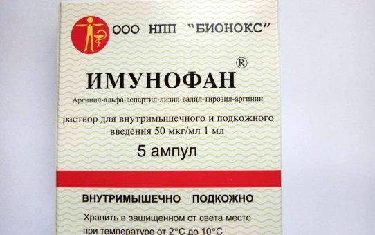 Имунофан р-р д/и 0.005% амп 1мл/N5