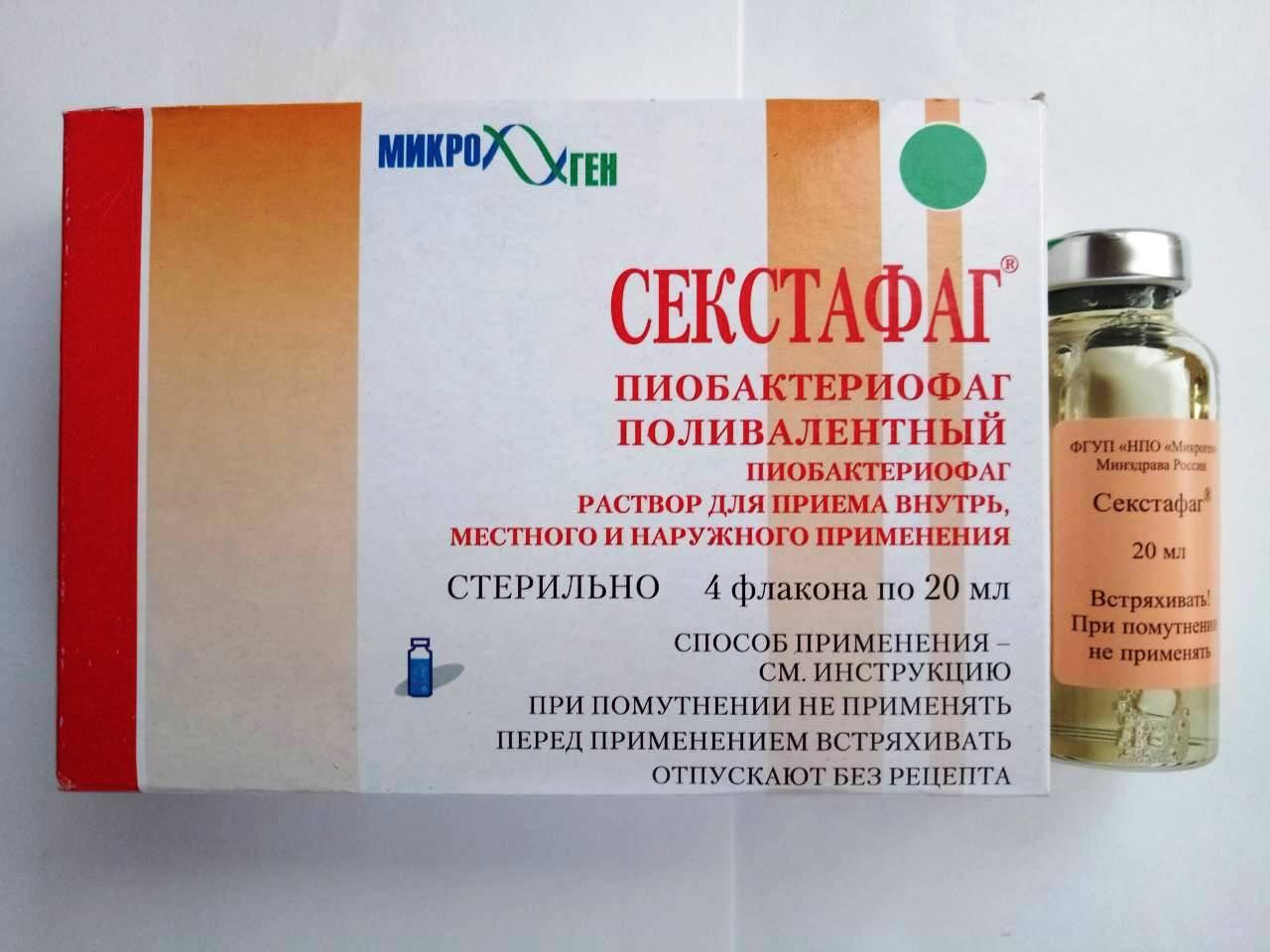 Пиобактериофаг поливалентный Секстафаг
