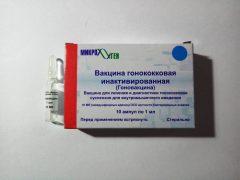 Гоновакцина, вакцина гонококковая