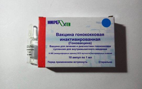 Вакцина гонококковая 1мл № 10