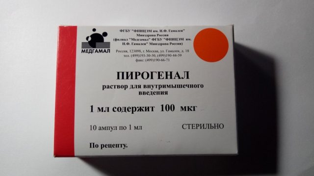 Пирогенал 100 мл