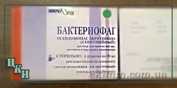 Бактериофаг купить +38056788-93-07 по цене 450 грн