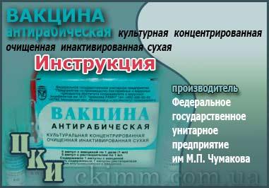 Вакцина антирабическая-от бешенства