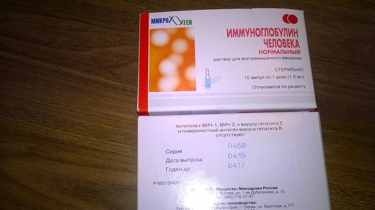 имуноглобулин человека нормальный