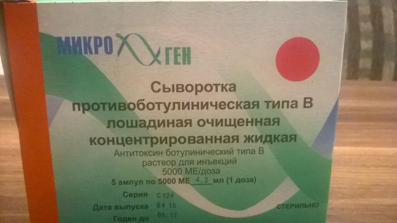 сыворотка противобутулиническая