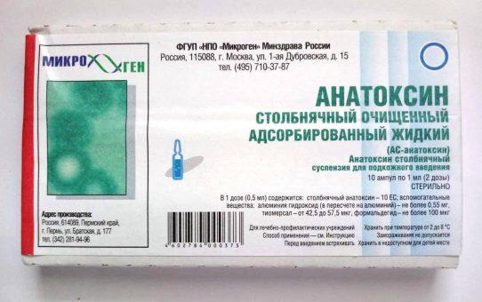 Анатоксин столбнячный