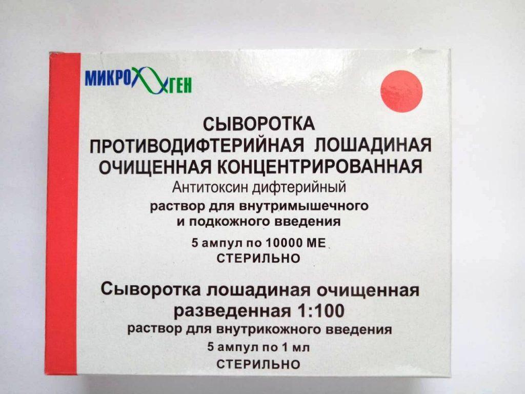 Антитоксин дифтирийный