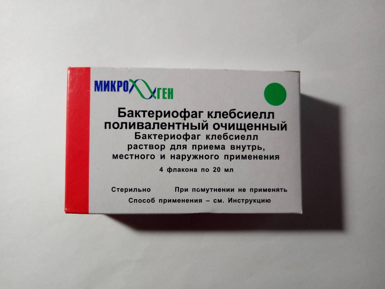 Бактериофаг клебсиеллезный поливалентный