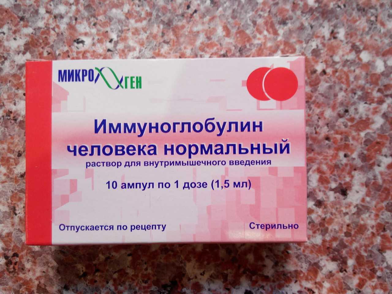 имуноглобулин
