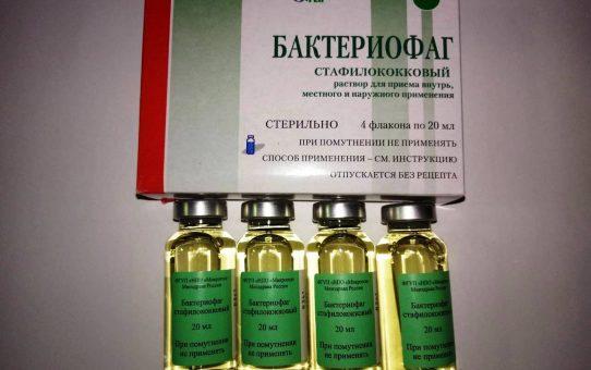 Бактериофаг стафилококковый жидкий 20 мл №4