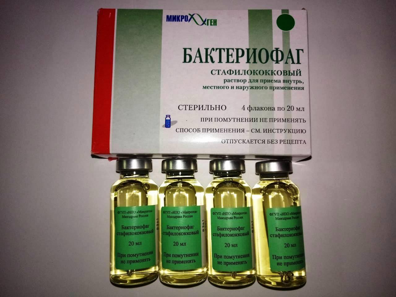 Бактериофаг стафилококковый 20мл №4