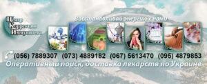 Доставка лекарств по Украине