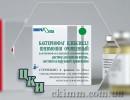 Бактериофаг клебсиелл пневмонии очищенный 20 мл
