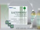Бактериофаг стафилококковый купить в Аптеке Центра