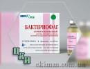 Бактериофаг стрептококковый 20 мл купить в Аптеке центра