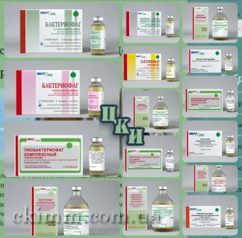 лечение бактериофагами преимущество. Перечень бактериофагов препаратов наличие.