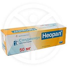 Сандиммун неорал 50 мг № 50