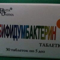 Бифидумбактерин, 5 доз в таблетках (30 шт. в упаковке)