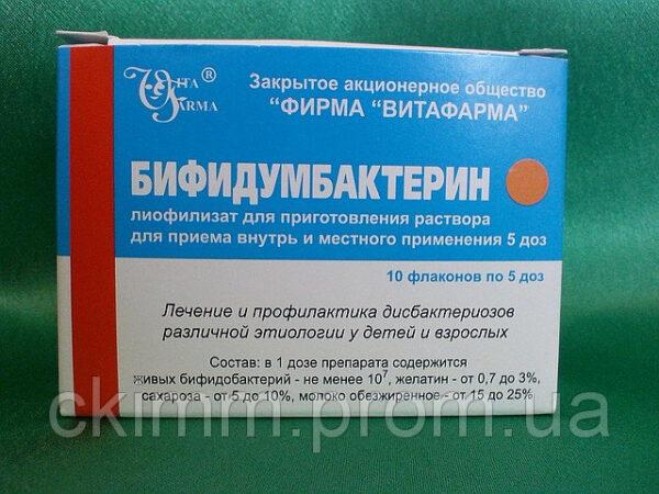 Бифидумбактерин, лиофилизат 5 доз для приготовления раствора (10 флаконов в упаковке)