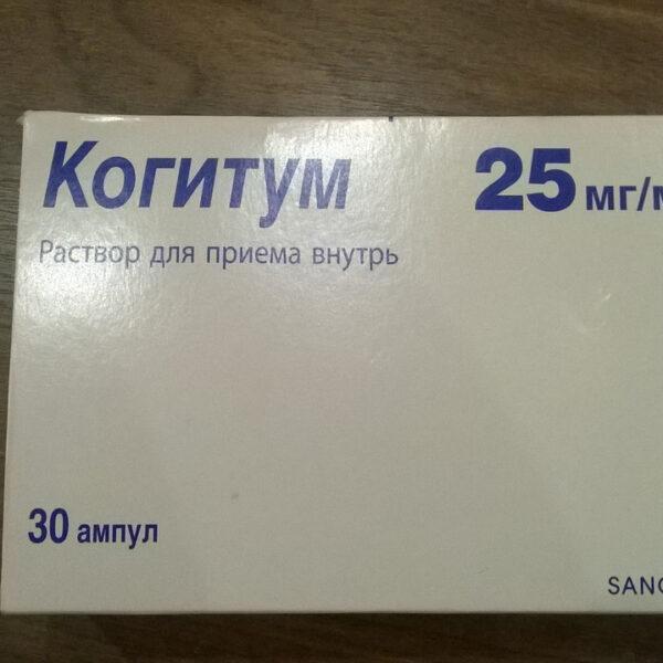 Когитум амп. 250 мг 10 мл №30