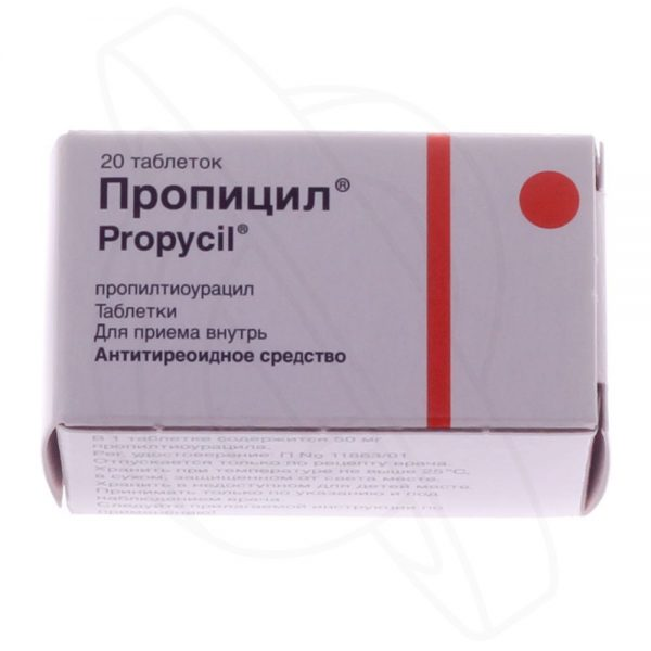 Пропицил 50 мг № 20