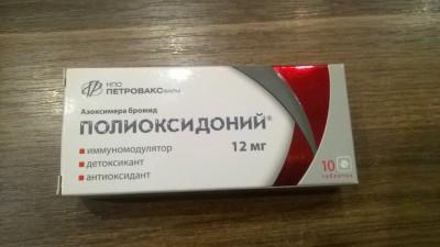 Полиоксидоний таблетки 12 мг № 10