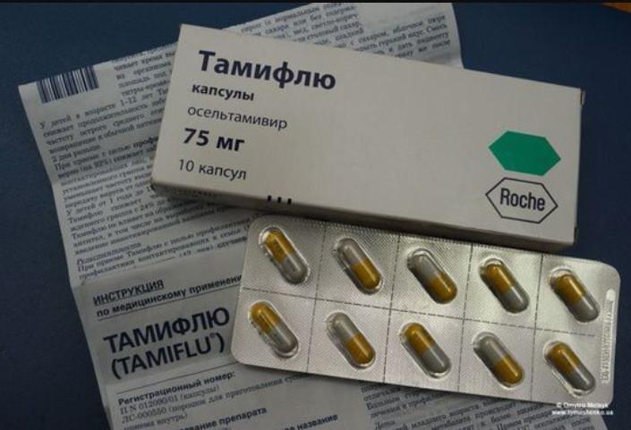 Тамифлю капс 75 мг бл/10