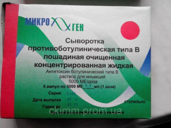 Сыворотка противобутулиническая типа В (1 доза)