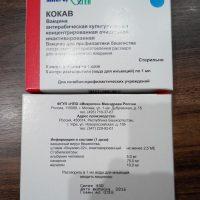 Вакцина от бешенства 1 доза