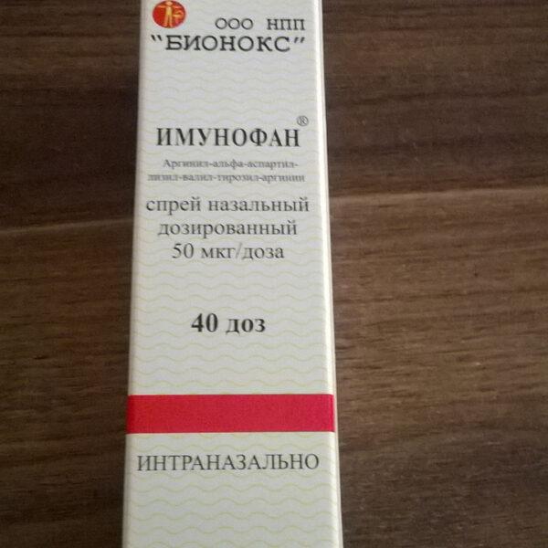 Имунофан спрей назальный, 40 доз