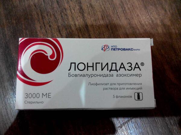 Лонгидаза пор. лиофил. д/ин. 3000МЕ фл. №5
