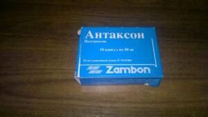 Антаксон 50 мг №10