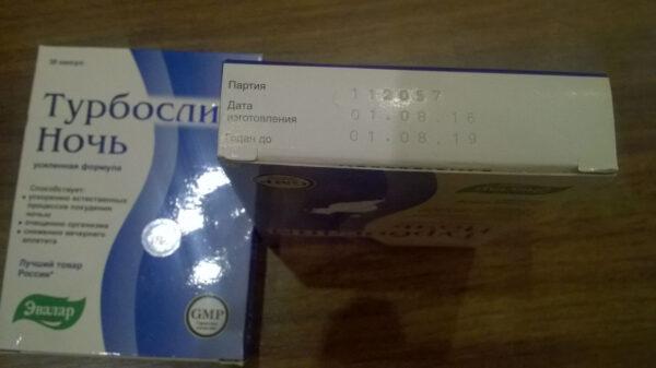 Турбослим Ночь усиленная формула капсулы 300 мг, 30 шт. Эвалар, Россия