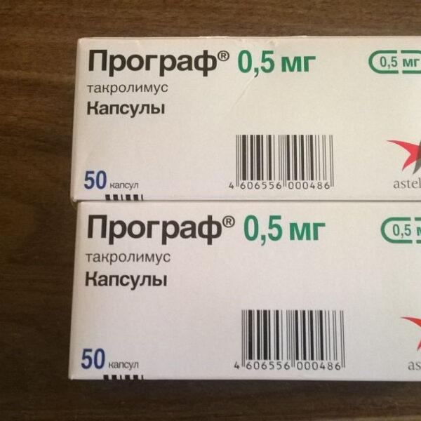 Програф 0,5 мг капсулы