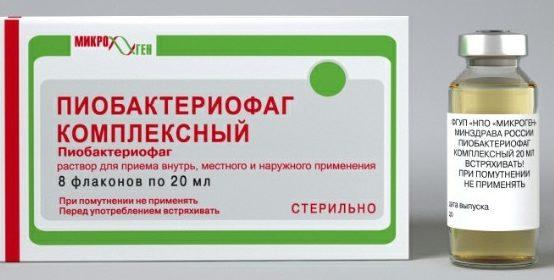 Пиобактериофаг комплексный 20 мл №8