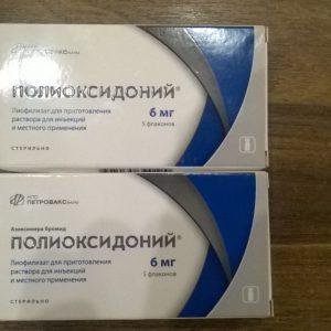 Полиоксидоний 6 мг (5 флаконов)